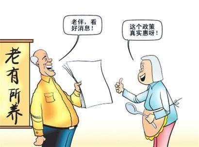 哪些人可以一次性补缴养老保险 第1张