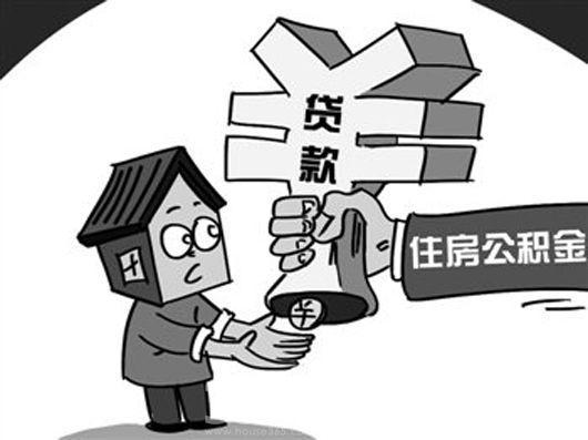 住房公积金贷款条件 第1张