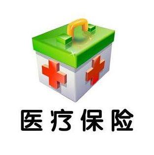 基本医疗保险 第1张