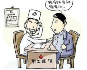 退休职工医疗保险报销比例 第1张