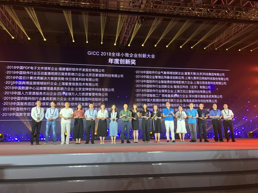 """瑞方人力荣获""""2018中国人力资源服务杰出企业""""大奖 第1张"""