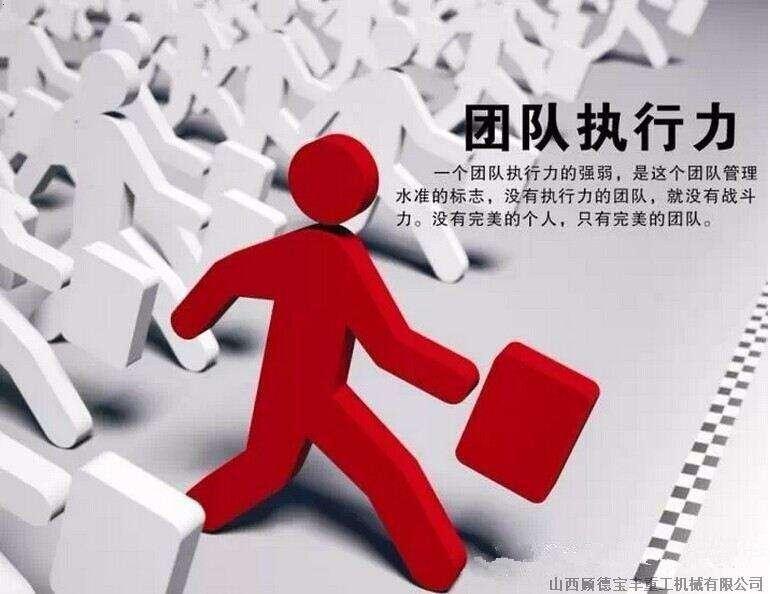 【劳务派遣】如何提高员工执行力 第1张