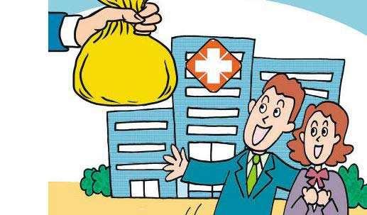 医疗保险报销范围是什么?哪些不能报? 第1张