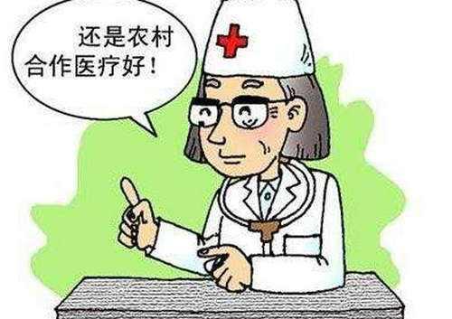 农村医疗保险怎么买药? 第1张