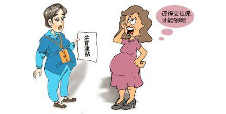 女职工生育保险报销哪些费用? 第1张