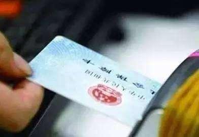 社保卡可以异地使用吗? 第1张