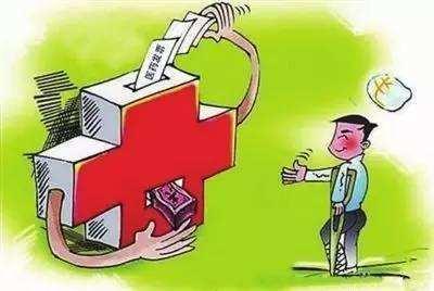 医疗保险怎么使用 第1张