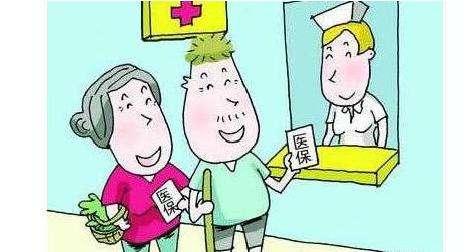 医疗保险报多少钱?怎么算的? 第1张