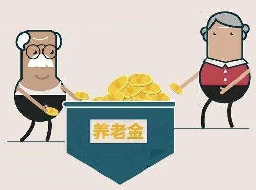 养老保险金在什么情况下不能领取? 第1张