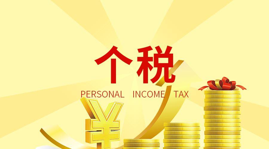 个税专项扣除 第1张