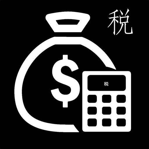 个税计算器在线计算 第1张