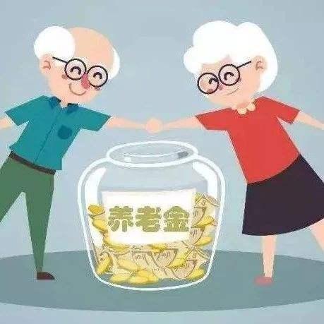 缴费档次不同,退休后领取的养老金一样吗? 第1张