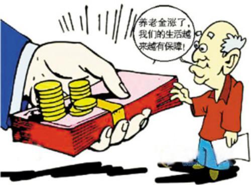 办退休领养老金要满足什么条件? 第1张