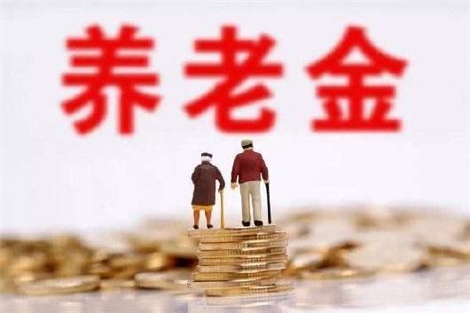 养老保险的缴费基数是如何确定的? 第1张