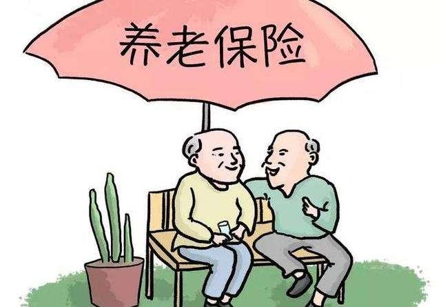 社保中的养老保险能取出来吗? 第1张