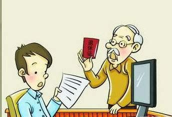 个人缴纳的养老保险到退休年龄该怎么办理? 第1张