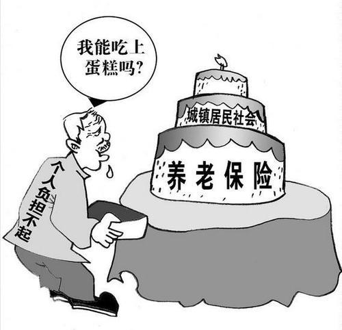 农村养老保险新政策 第1张