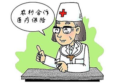 合作医疗异地能报销吗? 第1张