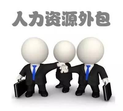 人力资源外包的员工工资应该谁来发? 第1张