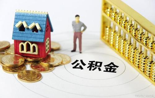 不买房如何才能提取住房公积金呢 第1张