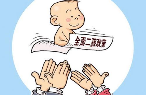 生二胎可享受生育险吗? 第1张